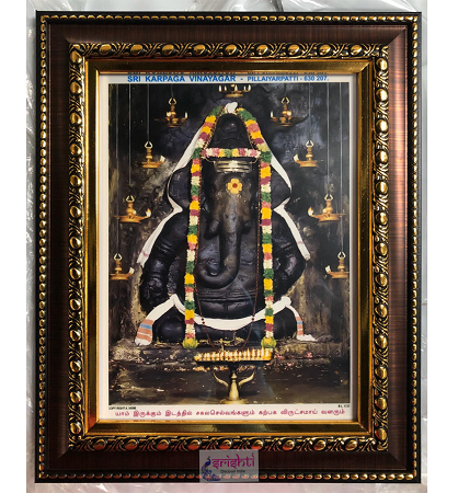 SGPF-Sri Karpaga Vinayagar Photo Frame