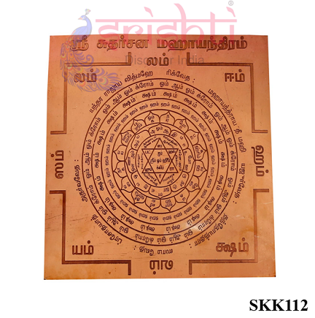 SKPU-Copper Sudarsanar Yantra-Big USA & CANADA